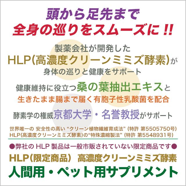 HLP(限定商品)高濃度クリーンミミズ酵素