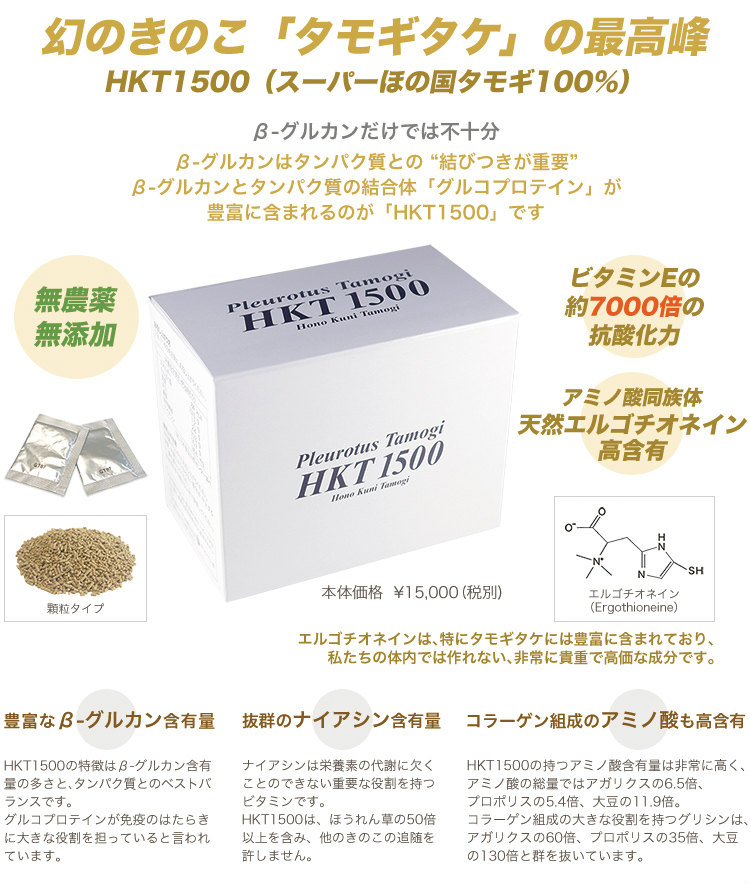 スーパーほの国タモギ100% HKT1500